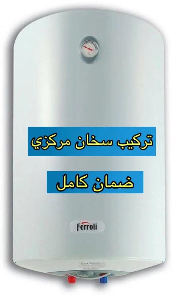 تصليح سخان مركزي الكويت