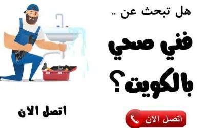 تركيب مضخات المياه الكويت 55371277تركيب المياه الكويت