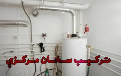 تصليح سخان مركزي الجابريه -تغير شمعه سخان