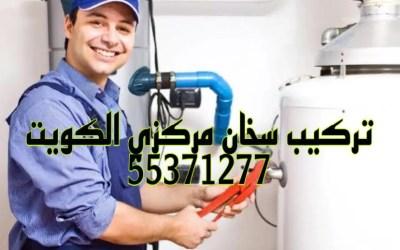 تركيب سخان مركزي الكويت 55631614 -فني تبديل شمعه