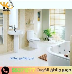 تركيب حمام ومغسلة