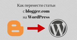 blogger-wordpress