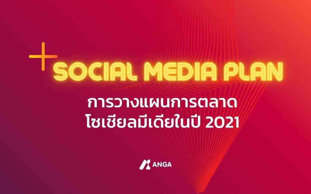 4 เคล็ดลับการวางแผน Social Media ให้ธุรกิจประสบความสำเร็จ!