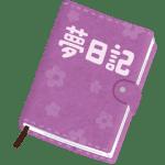 book_nikkichou_yume
