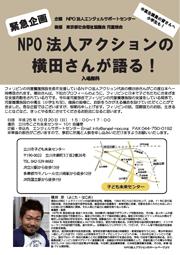 NPOアクションの横田さんが語る