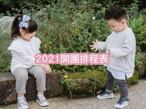 2021年度:安啾的開團排程預告(10/18更新)