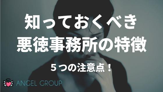 悪徳事務所に注意!東京でチャットレディを始める時の5つの注意点