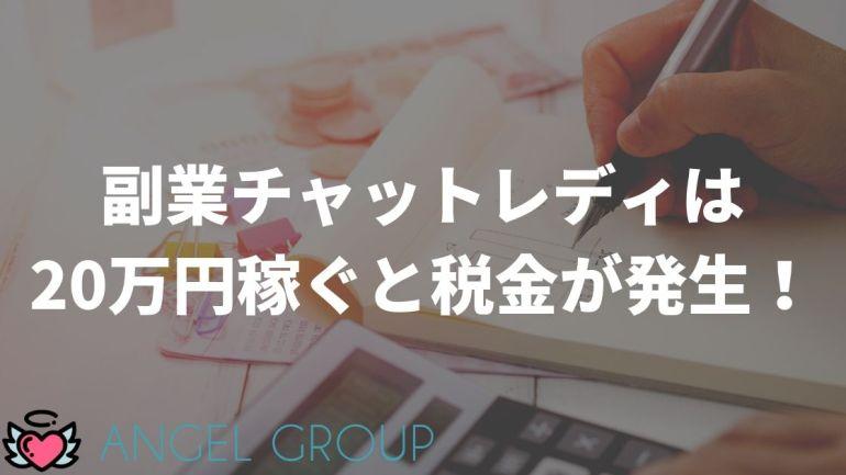 副業チャットレディは20万円稼ぐと税金が発生!経費の注意点とは