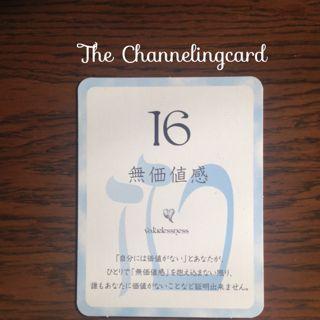 16・無価値観ザ・チャネリングカード