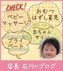 店長石川のブログ