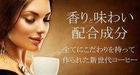 チャコールバターコーヒーの口コミは悪い?「効果なし・嘘!」は本当?