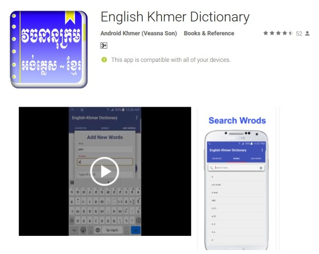 English Khmer Dictionary by Android Khmer (Veasna Son)