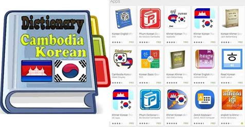Download Korean Khmer Dictionary