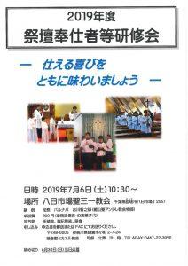2019祭壇奉仕者等研修会ポスターのサムネイル