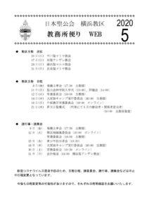2020年5月号WEB PDFのサムネイル