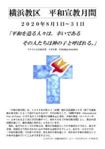 平和宣教月間ポスター(改訂版3)PDFのサムネイル