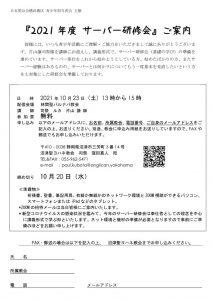 (ZOOM)サーバー研修会申込み用紙のサムネイル