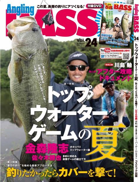 Bass24_Hyosi_Fin