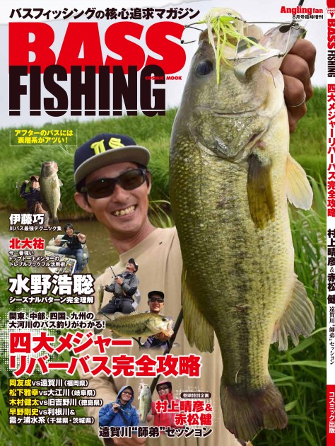 1707-01BASShyoshiA 2