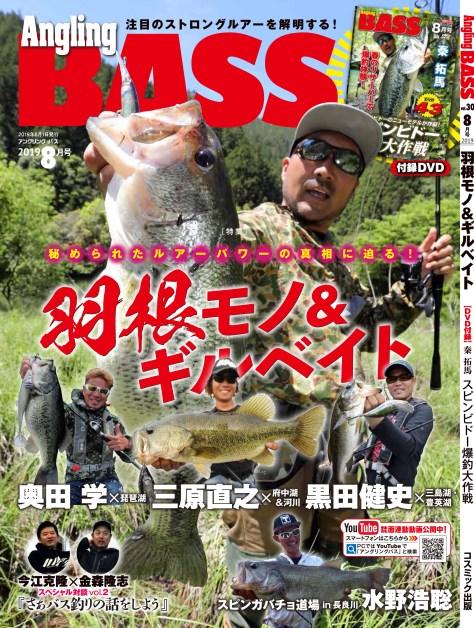 Bass30_Hyosi_ReFin