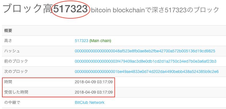 ブロックチェーンで承認ブロックを確認