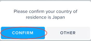 日本国籍か確認