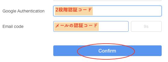 2段階認証コードとメール認証コード