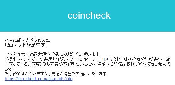 本人認証に失敗しましたメール