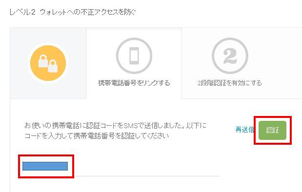 SMSに送信された認証コードを入力して認証をクリック