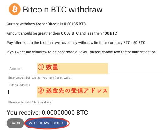BTC-Alphaから出金する
