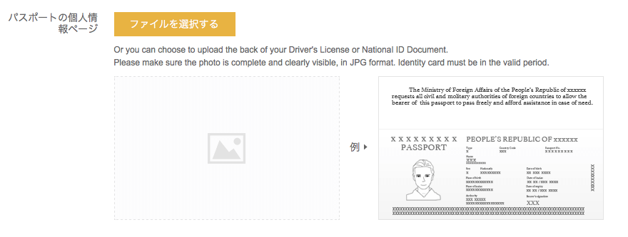 Binanceにパスポートの個人情報ページを登録する