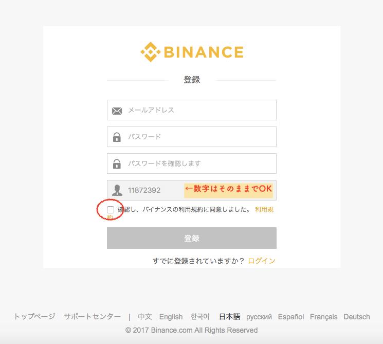 Binannce登録画面
