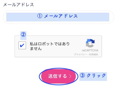 DMMBitcoinにアカウント登録