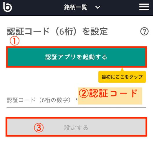 2段階認証の認証コードを入力