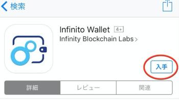 Infinito walletダウンロード方法