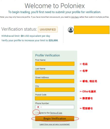 Poloniexのプロフィール登録画面
