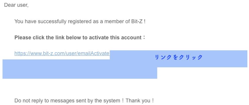 bit-zからのメール