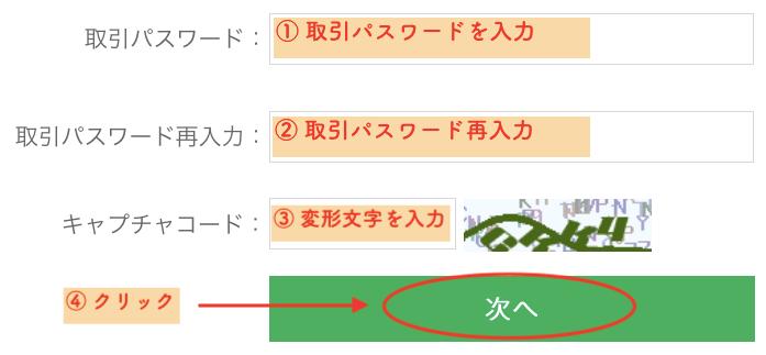 btcboxの取引パスワードを設定