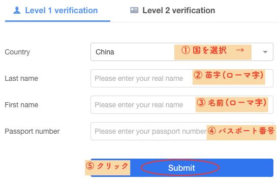 okcoinの本人確認情報登録Level1