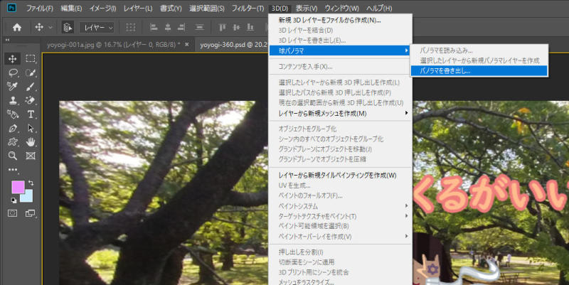 360-photoshop-kakidashi