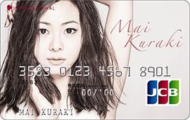 倉木麻衣クレジットカード