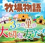 bokuzyoumonogatari-kouryaku