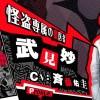 【ペルソナ5】武見妙のプロフィール・声優・攻略情報