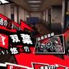 【ペルソナ5】佐倉双葉のプロフィール・声優・コードネーム・初期ペルソナ・攻略情報
