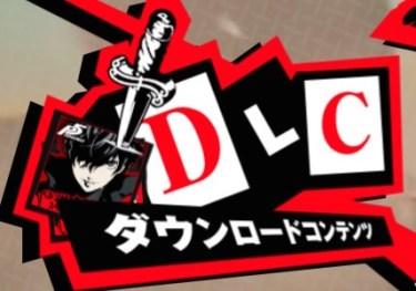 【ペルソナ5】DLC(ダウンロードコンテンツ)配信情報まとめ!コスチューム・BGM・アクセサリ他