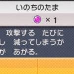 【ポケモンサンムーン(SM)】高火力化!「いのちのたま」の入手方法・使い道まとめ