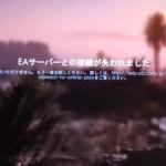【BF1】EAサーバー接続不良・オンライン機能停止の理由と対処法まとめ!