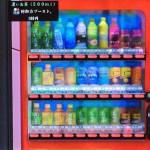 【龍が如く6】自販機で購入できるドリンク・飲み物一覧(赤・青)