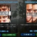 【FF15】最新DLC・アップデート情報まとめ!(1/24:ホリデイパック、セルフ撮影機能など)