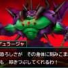 【DQMJ3P】「大魔王マデュラージャ」の倒し方・攻略のコツ・おすすめモンスターまとめ!